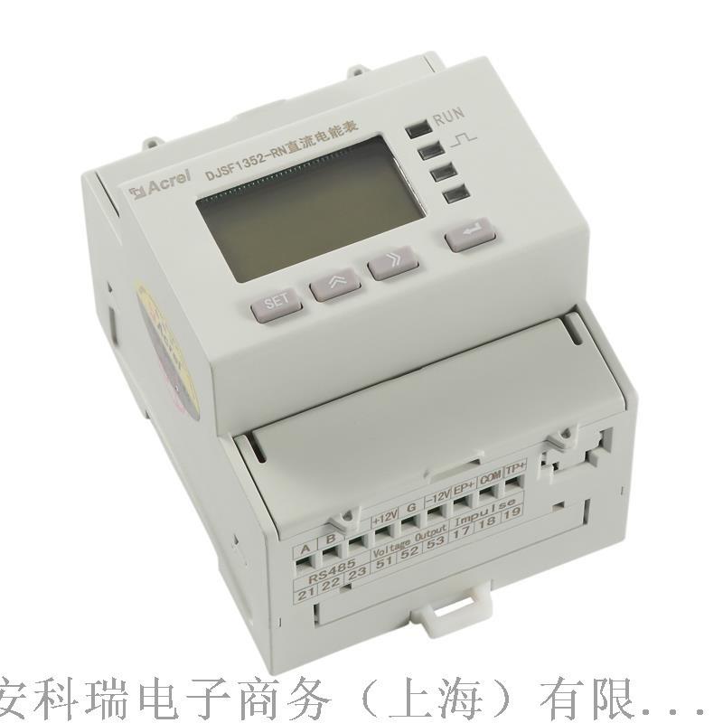 网络多功能电力基站电表 直流电能计量统计表