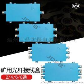 JHHG-6矿用防爆光纤接线盒供应