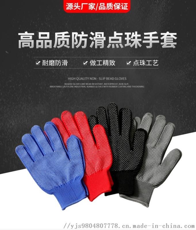 劳保13针织手套PVC点胶薄款防滑涤纶尼龙