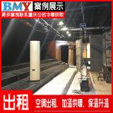 重慶暖空調出租 5P室內熱風機加熱器出租