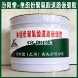 单组份聚氨酯道路嵌缝胶、防水、性能好