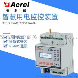 安科瑞电气火灾监控装置ARCM300~Z~4G(100A)