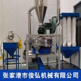 俊宏機械 磨粉機ABS塑料磨粉機