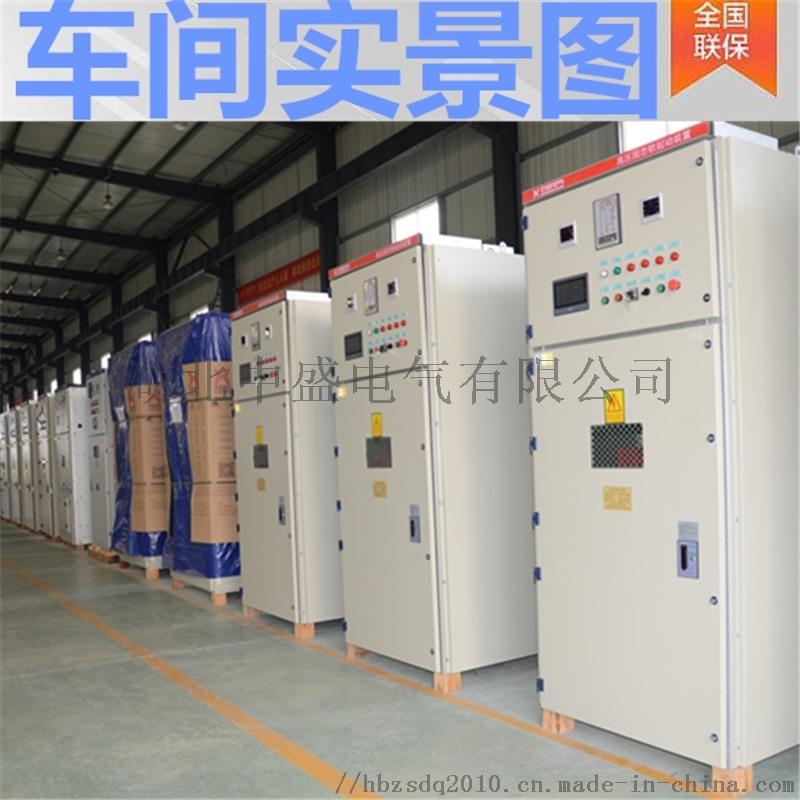 廠家熱銷10kv軟起動 三相電機高壓固態軟起動櫃