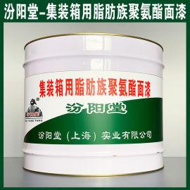 集装箱用脂肪族聚氨酯面漆、生产销售、涂膜坚韧