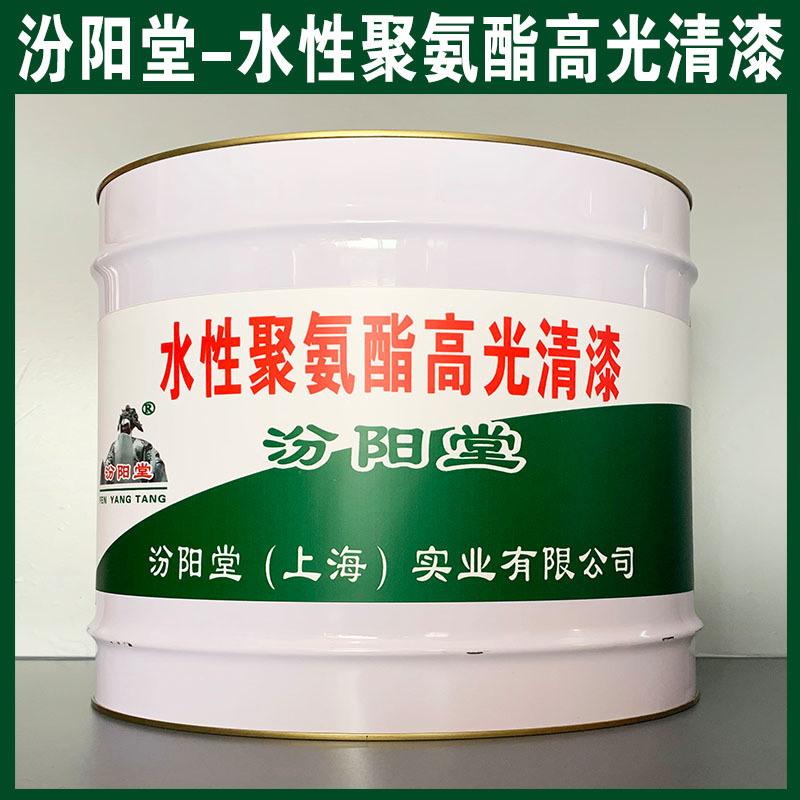 水性聚氨酯高光清漆、防水防漏,高性能