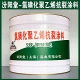 氯磺化聚乙烯抗裂涂料、生产销售、涂膜坚韧