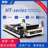 銀濤HT系列4000W板管一體金屬 射切割機