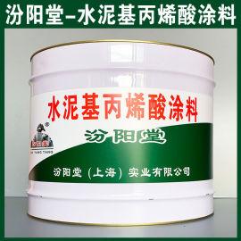 水泥基丙烯酸涂料、生产销售、水泥基丙烯酸涂料