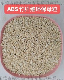 ABS竹粉纤维母粒 植物纤维复合ABS母粒