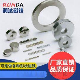 圆环数据线带孔强力磁铁厂家直销
