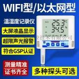 建大仁科RJ45以太网WiFi温湿度记录仪