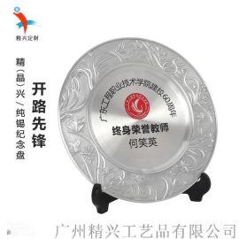 上海學院建校   定制紀念禮品 名譽校長教師獎盤