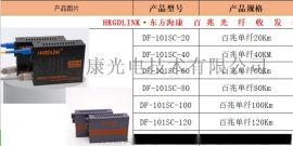 深圳光纤跳线供应厂家光纤收发器视频光端机生产供应