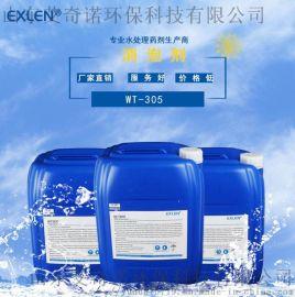 WT-305 消泡剂