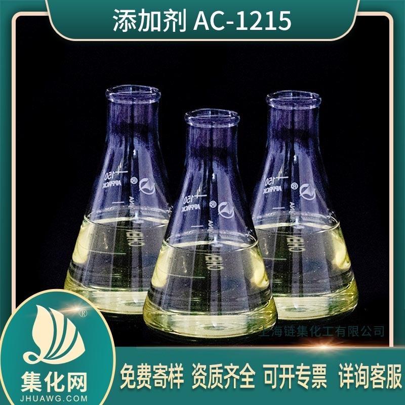 集化网添加剂 AC1215 脂肪胺聚氧乙烯醚