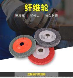 理研纤维轮 尼龙轮不锈钢抛光片打磨片角磨机抛光轮