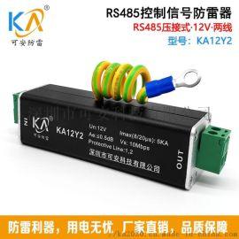 可安RS485控制信号防雷器