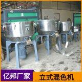 厂家供应混合搅拌机滚筒式搅拌机立式混色机