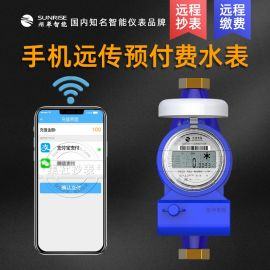 杭州炬華JYDZ101-Y LoRa無線遠傳預付費智慧水表 免費配抄表系統
