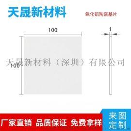 陶瓷片100*100*1mm氧化锆氧化铝氮化铝陶瓷