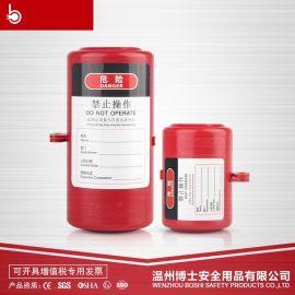 工业电器插头锁大号BD-D42A