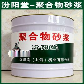 聚合物砂浆、良好的防水性能、聚合物砂浆