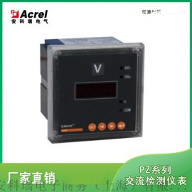 单相可编程智能数显智能电压表 安科瑞PZ72-**