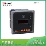 單相可編程智慧數顯智慧電壓表 安科瑞PZ72-AV