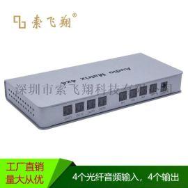 索飞翔4×4音频矩阵 光纤音频4进4出矩阵音频