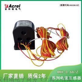 三相一体式电流互感器 安科瑞AKH-0.66/Z Z-10 50/25mA