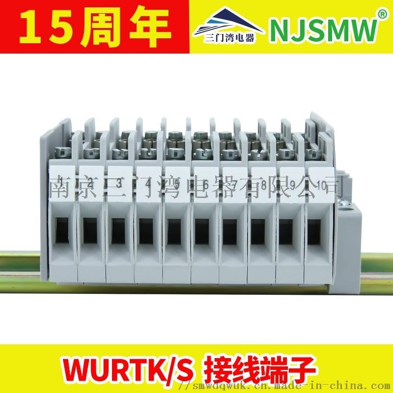 试验端子WURTK/S,电流端子