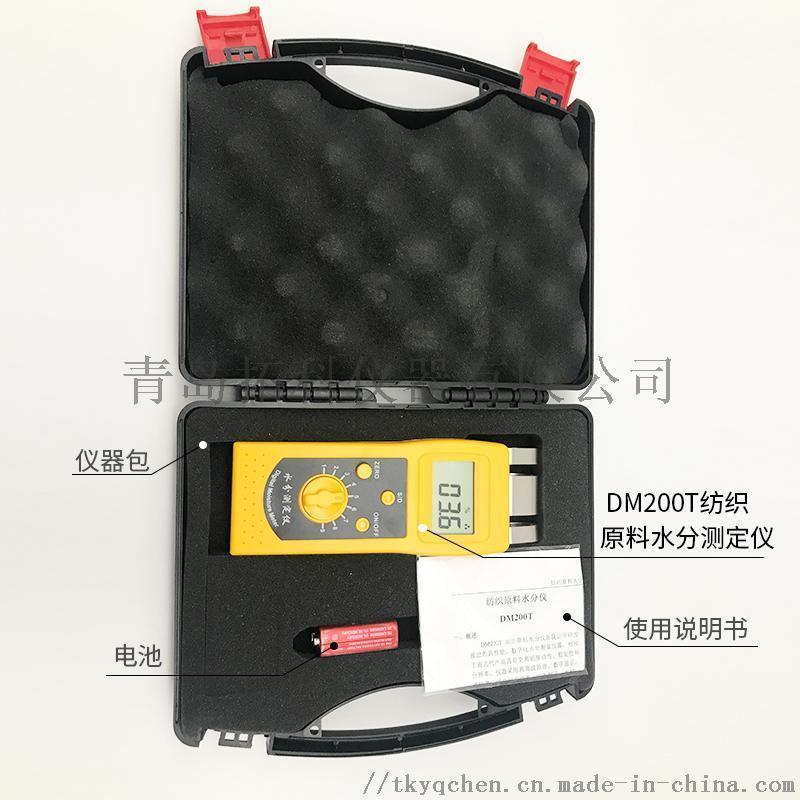 青岛拓科厂家直销纺织原料专用快速水分计DM200T