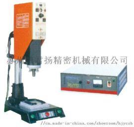 超声波塑料焊接机厂家直销有现货可打样试焊