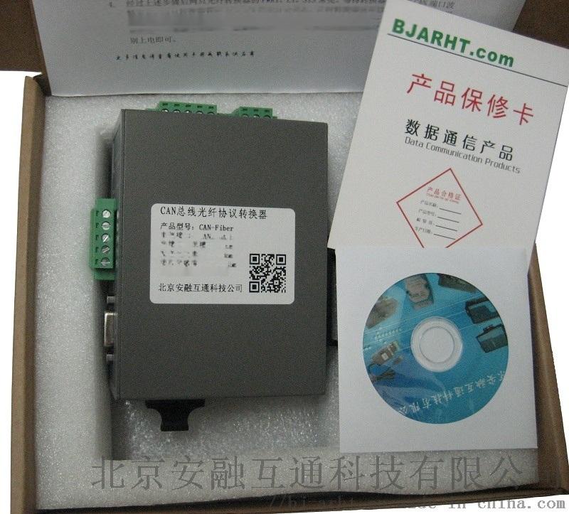串口转光纤光端机 协议转换器