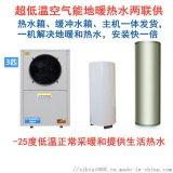 供应低温空气能热水采暖两用机