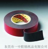 東莞3m9415雙面膠廠家直銷