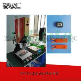 RFID电子标签超声波焊接机