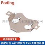 poding(保定)CR2430电池磷铜电池弹弹片