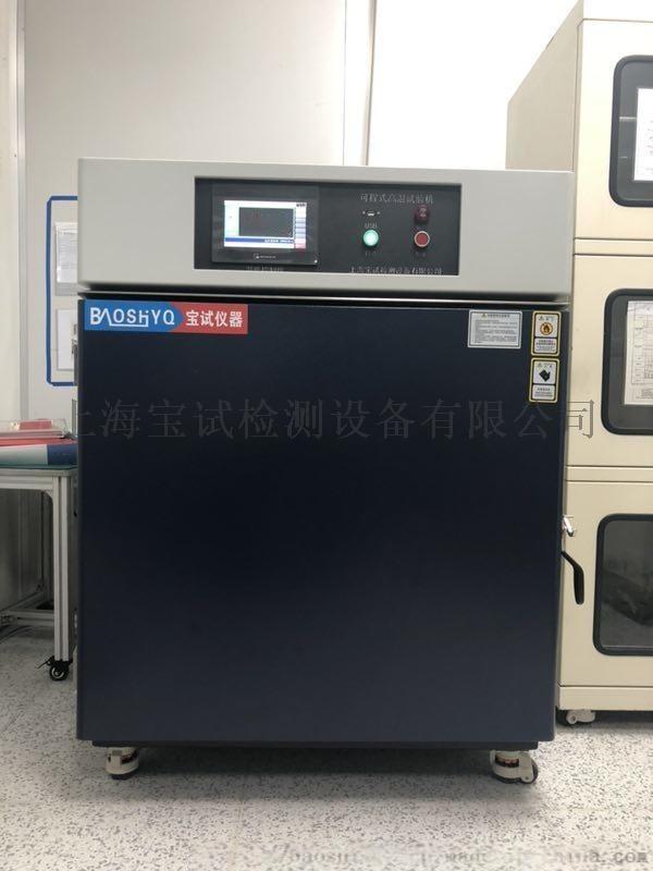 橡塑高溫老化試驗箱