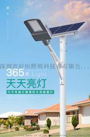 太阳能路灯、新农村建设、真好恒照明、灯具有限公司