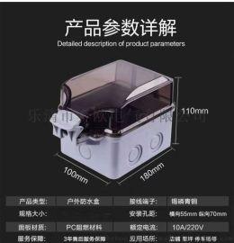 奔欧户外防水盒充电桩插座厂家直销