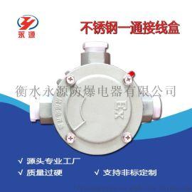 江苏 AHJ-IIB铸铝合金防爆接线盒
