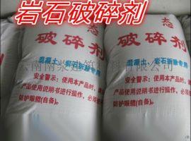 东川静态无声破碎剂厂家直销