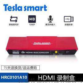 特视拉HDMI视频录制盒电脑电视采集卡游戏高清视频