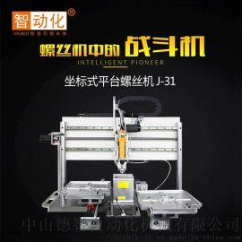 坐标式自动锁螺丝机坐标双工位打螺丝机设备厂家