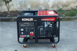 科勒12千瓦双缸汽油发电机