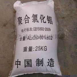 污水处理絮凝剂 PAC PAM 聚铁 亚铁