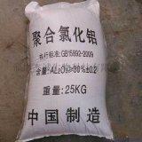 污水處理絮凝劑 PAC PAM 聚鐵 亞鐵