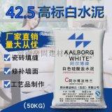 河南直銷高強度阿爾博牌42.5級硅酸鹽白水泥